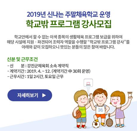 2019년 신나는 주말체육학교 운영 학교밖 프로그램 강사모집