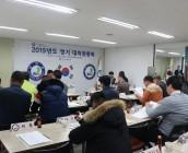 2019 정기총회