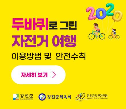 2020 두바퀴로 그린 자전거 여행 이용방법 및 안전수칙